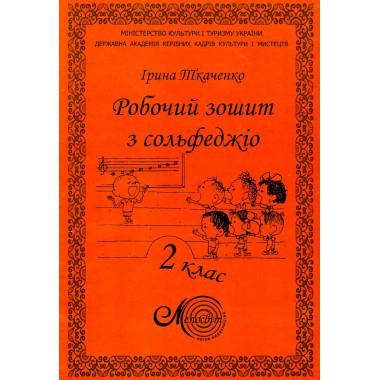 Ткаченко І., Робочий зошит з сольфеджіо  2  клас