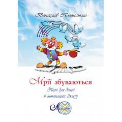 Мрії збуваються, В'ячеслав Полянський, пісні в інтонаціях джазу