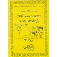 Ткаченко І., Робочий зошит з сольфеджіо для музичних шкіл 4 кл.