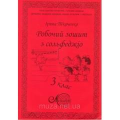 Ткаченко І., Робочий зошит з сольфеджіо 3 клас