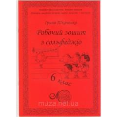 Ткаченко І., Робочий зошит з сольфеджіо для музичних шкіл 6 кл.