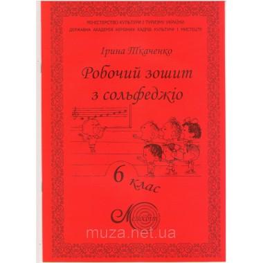 Робочий зошит з сольфеджіо для музичних шкіл Ткаченко 6 клас