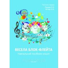 Весела блок-флейта, навчальний посібник-зошит, Ракова К., Біттер Н.