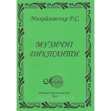 Музичні диктанти, Михайловська Р.С.