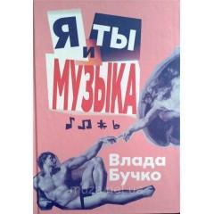 Я, ты и музыка, Влада Бучко (російською мовою)