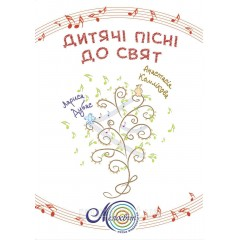 Комлікова Анастасія, Дитячі пісні до свят
