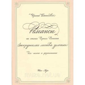 Закружилась листва золотая, Ирина Данкевич, романсы на стихи Сергея Есенина