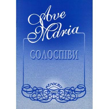 Ave Maria, вип. 1, Солоспіви
