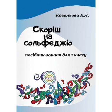Скоріш на сольфеджіо, Посібник-зошит для 1 класу, Ковальова Алла