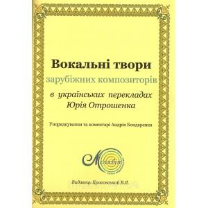 Вокальні твори зарубіжних композиторів у перекладах Юрія Отрошенка