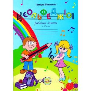 Павленко Т., Робочий зошит з сольфеджіо для музичних шкіл 1-2 класи