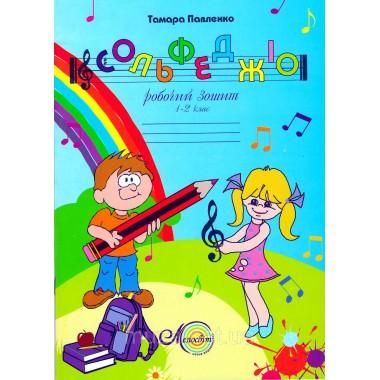Робочий зошит з сольфеджіо для музичних шкіл Павленко 1-2 кл.