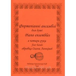 Фортепианные ансамбли, в.2, для души, обр. Елены Лычкиной