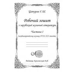 Цатурян Г., Робочий зошит з зар. музлітератури, ч. 1