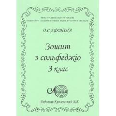 Афоніна О.С. , Робочий зошит з сольфеджіо, 3 кл.