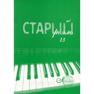 Старий рояль 13, збірка популярних творів для фортепіано