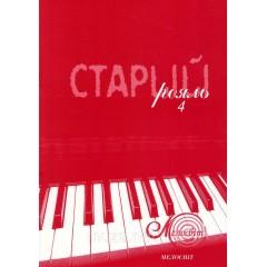 Старий рояль 4, Збірка популярних творів для фортепіано