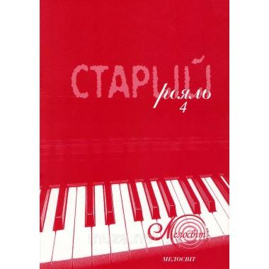 Старий рояль, випуск4, збірка популярних творів для фортепіано