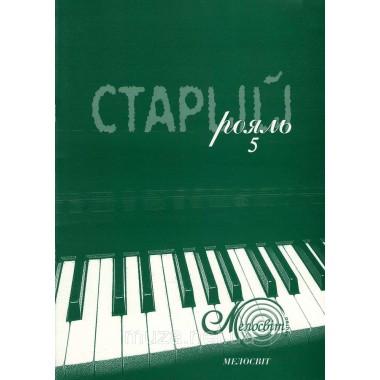 Збірка творів для фортепіано «Старий рояль 5»