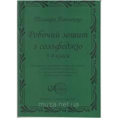 Павленко Т., Робочий зошит з сольфеджіо для музичних шкіл 3-4 класи
