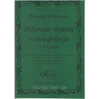 Робочий зошит з сольфеджіо для музичних шкіл, Павленко 3-4 класи