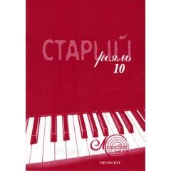 Старий рояль, вип. 10, сборник популярных пьес для фортепиано