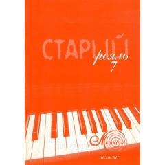 Сборник музыки фортепиано «Старый рояль 7»