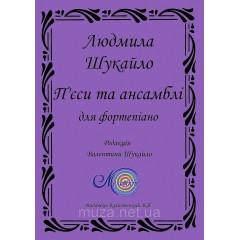 Шукайло Людмила, П'єси та ансамблі для фортепіано