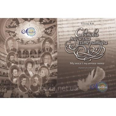 Гукова В.В., Світова музична література, 1-й рік навчання