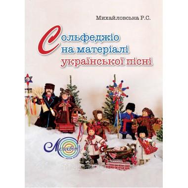 Сольфеджіо на основі української пісні, Михайловська Р.С.