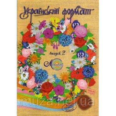 Український формат, вип. 2, збірка популярних творів в обробці для фортепіано