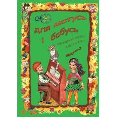 Для матусь і бабусь, вип. 2, Збірка фортепіанних ансамблів у 4 руки