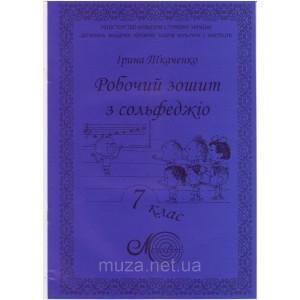 Ткаченко І., Робочий зошит з сольфеджіо для музичних шкіл 7 кл.