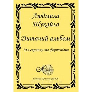Шукайло Людмила Дитячий альбом для скрипки і фортепіано