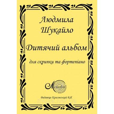 Дитячий альбом для скрипки, Людмила Шукайло