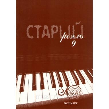 Старий рояль, вип. 9, ф-но