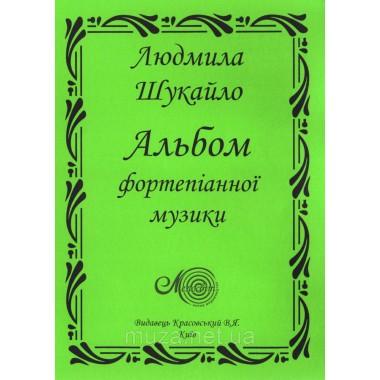 Шукайло Людмила, Альбом фортепіанної музики