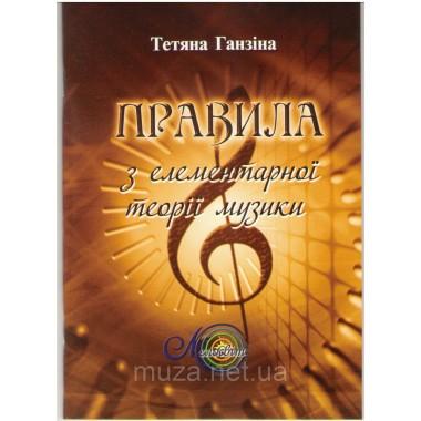 Правила з елементарної теорії музики, Ганзіна Т.І.