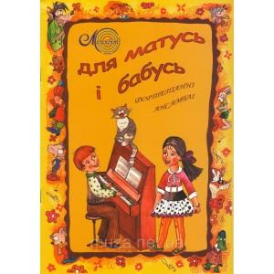 Для матусь і бабусь, вип. 1, Збірка фортепіанних ансамблів у 4 руки