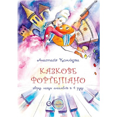 """Комлікова Анастасія, """"Казкове фортепіано"""", Збірка легких ансамблів в 4 руки"""
