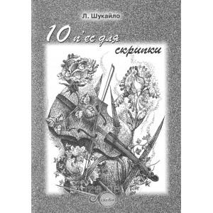 Шукайло Людмила, нотный сборник «10 пьес для скрипки»