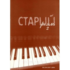 Старий рояль 2, збірка популярних творів для фортепіано