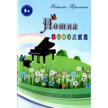 Нотна веселка, Наталія Триліська, Навчальний посібник для розвитку слуху та навичок гри на фортепіано у дітей