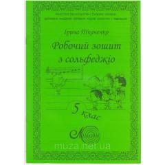 Ткаченко І., Робочий зошит з сольфеджіо для музичних шкіл 5 кл.