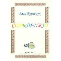 Буравчук А., Сольфеджіо (для всіх класів)