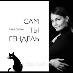 Сам ты Гендель, Мария Пустовит, (російською мовою)