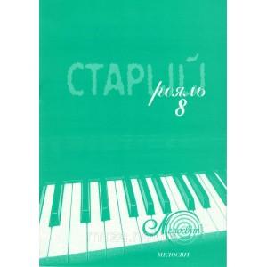 Збірник популярних творів «Старый рояль 8»