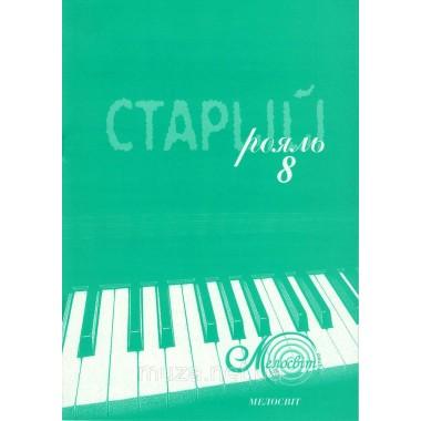 «Старий рояль 8», Збірка популярних творів