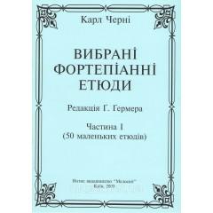 Черні-Гермер, Вибр. фп етюди, ч. 1