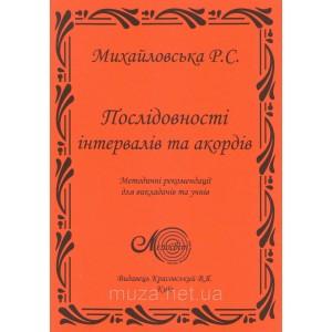 Послідовності інтервалів та акордів, Михайловська Р.С.